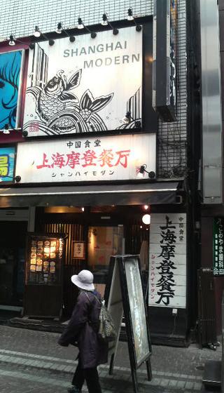上海摩登餐庁(シャンハイモダン)