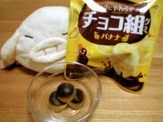 チョコ組<バナナ>