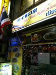 タイ料理店「ビアタイ」