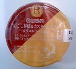 絹ごし林檎&カスタードプリン