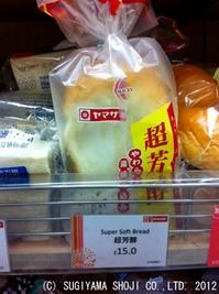 山崎パン1